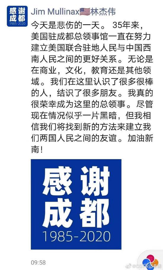 「杏悦」都总杏悦领事馆撤离总领事发微信图片
