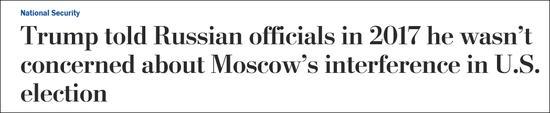 特朗普被曝曾对俄外长说:不担心俄罗斯干预大选