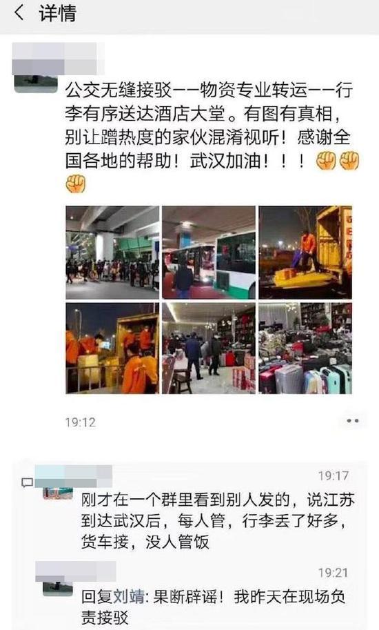 回去的路上,看到謠言說江蘇醫療隊丟了行李,我心裏十分氣憤,終於在朋友圈看到另外的志願者負責人的闢謠
