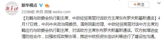 [杏鑫]行副主席杏鑫中欧经贸高层对话图片