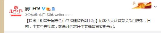 胡昌升任福建省委副书记图片
