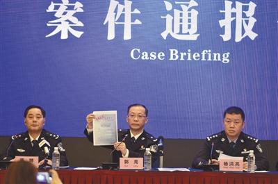 4月23日,案件通报会现场。 重庆公安机关供图