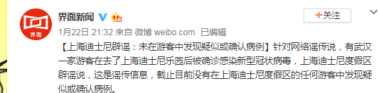 上海迪士尼辟谣:未在游客中发现疑似或确认病例图片