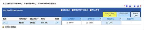中国国航官网截图