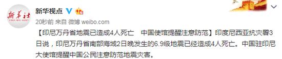 印尼万丹省地震已致4死 中国使馆提醒注意防范|印尼
