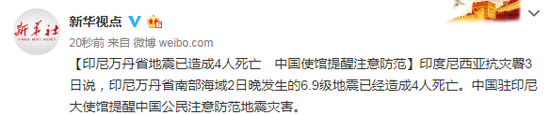 <b>印尼万丹省地震已致4死 中国使馆提醒注意防范|印尼</b>