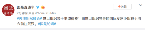 由世卫组织领导的国际专家小组将于周六前往武汉图片