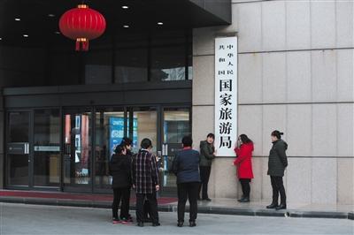 3月13日,市民在国家旅游局门牌前留影。当日,十三届全国人大一次会议听取关于国务院机构改革方案的说明。