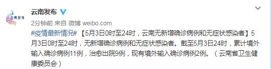 摩天娱乐:云南无新增确诊摩天娱乐病图片
