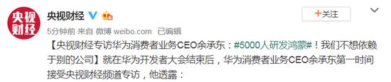 余承东:5000人研发鸿蒙 我们不想依赖于别的公司|华为