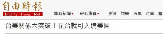 台湾《自由时报》截图。