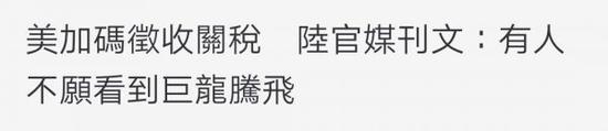 台湾东森新闻网报道截图