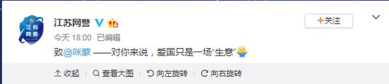 江苏网警点名咪蒙:对你来说 爱国只是一场生意