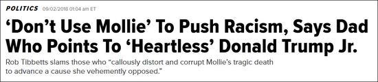 """《赫芬顿邮报》:莫莉的父亲指责特朗普儿子""""无情"""",""""不要利用莫莉推进种族主义"""""""