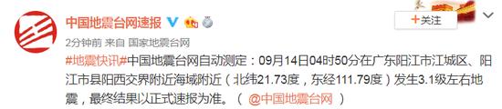 广东阳江附近海域发生3.1级左右地震