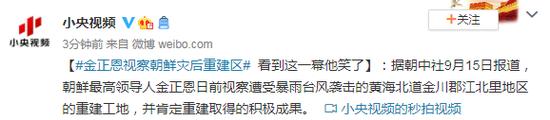金正恩视察朝鲜灾后重建区 看到这一幕他笑了