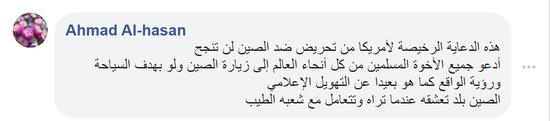 △网友艾哈迈德•哈桑在外交平台的留言