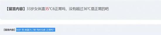 武汉全民测体温,专家细说体温那些事儿,正常范围内体温越高免疫力越强图片