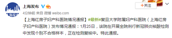 上海红房子妇产科医院:例行核酸检测中发现个别不合格样本 正检测复核图片