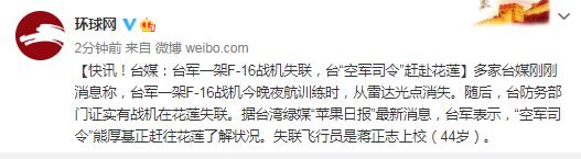 """台媒:台军一架F-16战机失联 台""""空军司令""""赶赴花莲图片"""