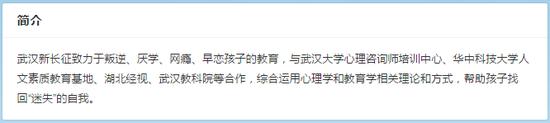 微博认证:武汉市洪山区新长征心理咨询中心