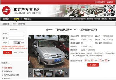 北京产权交易所京牌小客车司法处置网络平台显示,此次涉案京牌车竞买中,评估价最低的是一辆东风雪铁龙轿车,价格为2.43万元。 网络截图