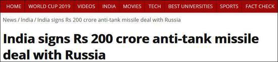 【蜗牛棋牌】印度向俄紧急购买反坦克导弹 要求三个月内交货