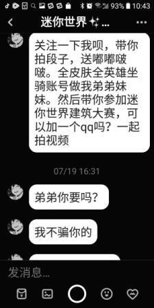 2019网上兼职设计师_七岁男孩为打赏主播 两天偷刷奶奶八千元