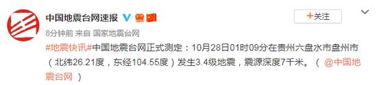 678国际·习近平全票当选为国家主席、中央军委主席