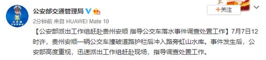 公安部派出工作组赶赴贵州安顺 指导公交车落水事件调查处置工作图片