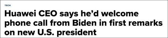 任正非:欢迎美国新任总统拜登致电华为图片