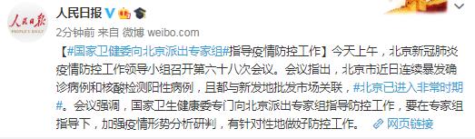 国家卫健委向北京派出专家组指导疫情防控工作图片