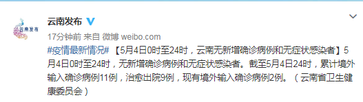 【蓝冠官网】5月4日0时至蓝冠官网24时云南图片