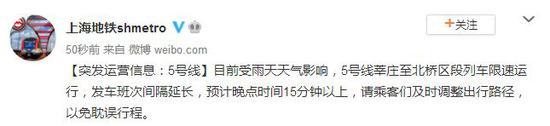 上海地铁5号线莘庄至北桥区段列车限速运行图片