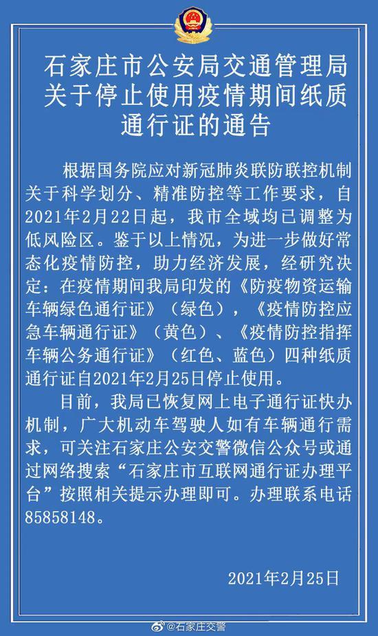 河北石家庄25日起停止使用疫情期间纸质通行证图片