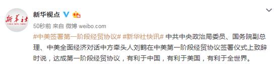 刘鹤:中美达成第一阶段经贸协议 有利于全世界图片