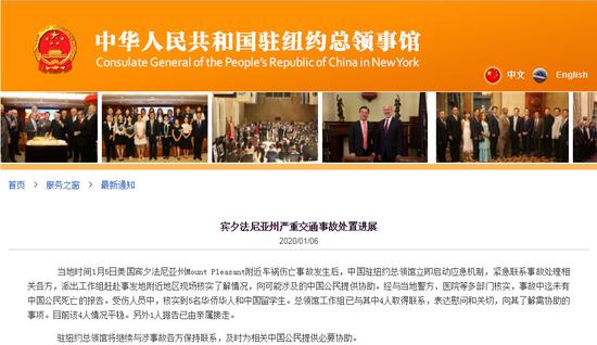 中国驻纽约总领事馆官网截图