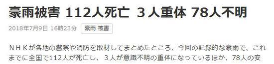 """日本暴雨已致112死78失踪 安倍终于""""有了反应"""""""