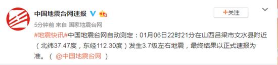 山西吕梁市文水县附近发生3.7级左右地震图片