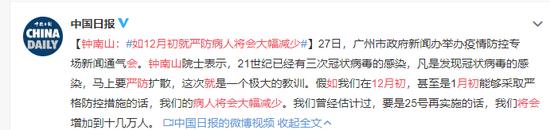 钟南山:如12月初就严防病人将会大幅减少图片