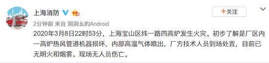 【蓝冠】上海宝山区纬一路蓝冠四高炉发生火灾图片