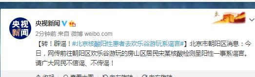 辟谣!北京核酸阳性患者去欢乐谷游玩系谣言图片