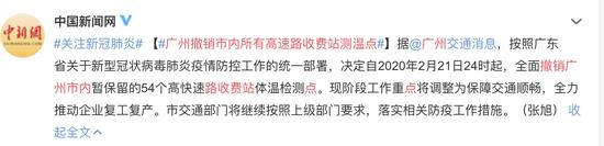 广州撤销市内所有高速路收费站测温点图片