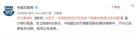世卫:中国的疫情正在结束 7成确诊病例已经出院图片