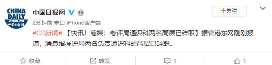 港媒:香港考评局通识科两名高层已辞职图片