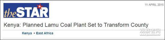 【蜗牛棋牌】中企承建肯尼亚煤电厂被喊停 当地政府批抗议者