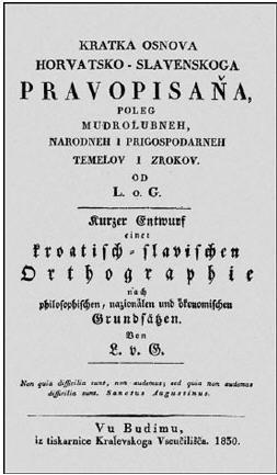 《克罗地亚-斯拉沃尼亚正字法概要》