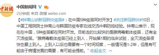 钟南山谈新冠肺炎疫苗:在中国5种疫苗同时开发图片