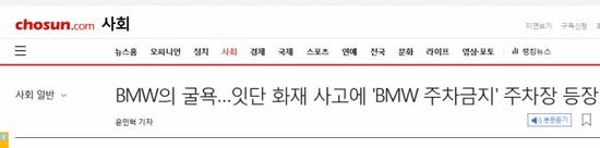 """韩国《朝鲜日报》:BMW的耻辱 起火事故频发""""禁止BMW停车""""的停车场登场。"""