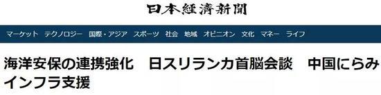 ▲《日本经济新闻》报道截图